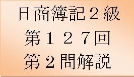 2kyu127_2