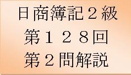 2kyu128_2