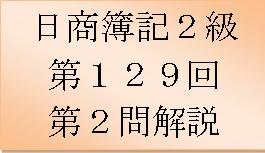 2kyu129_2