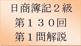 2kyu130_1