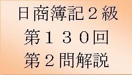 2kyu130_2