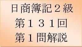 2kyu131_1