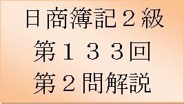 2kyu133_2