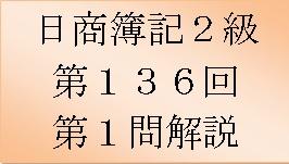 2kyu136_1